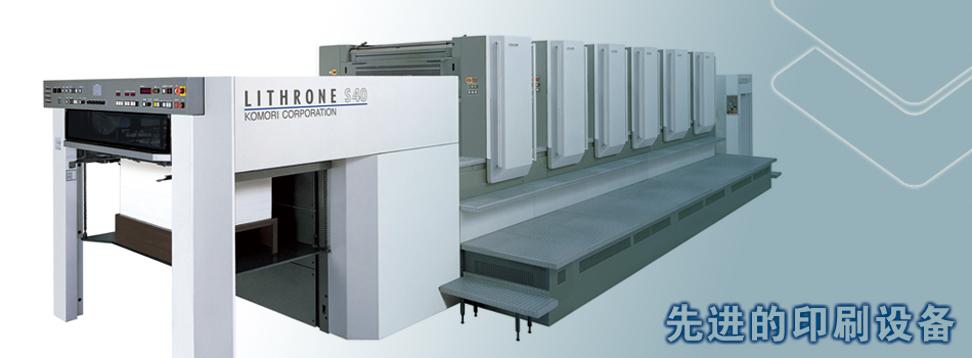 青岛印刷厂印刷案例